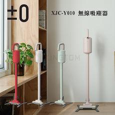 【限時促銷}】±0 正負零 XJC-Y010 吸塵器 旋風 輕量 無線 充電式 日本 加減零 群光公司貨