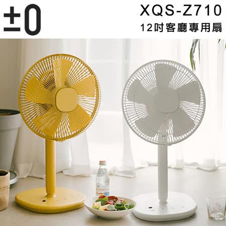{限時促銷}±0 日本正負零 XQS-Z710 電風扇 自然風 定時 群光公司貨白色