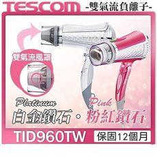 【限時促銷】Tescom負離子吹風機TID960TW TID960  群光公司貨