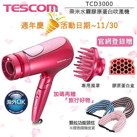 (結帳驚喜價) 【官網註冊送好禮】贈頸枕 TESCOM 白金奈米膠原蛋白吹風機TCD3000 TCD3000TW 群光公司貨