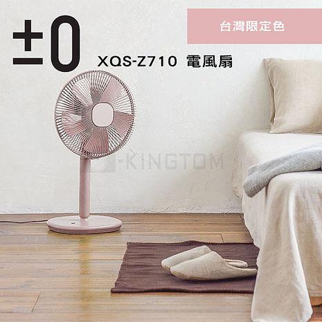 (結帳驚喜價) ±0 日本正負零 XQS-Z710 粉色 電風扇 自然風 定時 群光公司貨
