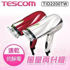 TESCOM TID2200 TID2200TW 防靜電負離子吹風機 時尚造型 群光公司貨