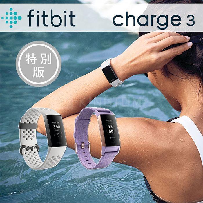 Fitbit Charge 3 智慧運動手環 特別版黑框白色錶帶