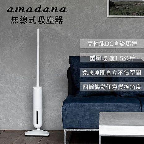 【限時促銷】 ONE amadana STCC-0106 無線式吸塵器 群光公司貨 原廠保固一年