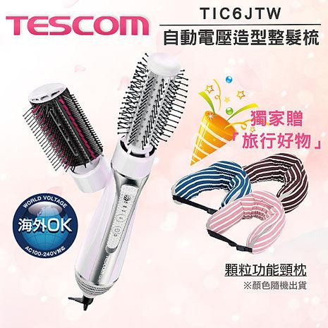 (結帳驚喜價) 【獨家贈旅行好物】TESCOM TIC6J TIC6JTW 自動電壓 樁油 負離子 捲髮梳 整髮梳 整髮器 公司貨