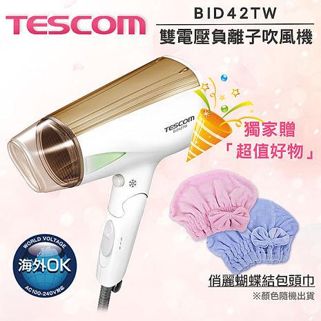 (結帳驚喜價)TESCOM BID42TW BID42 雙電壓負離子大風量吹風機 國際電壓 輕巧型 金色公司貨