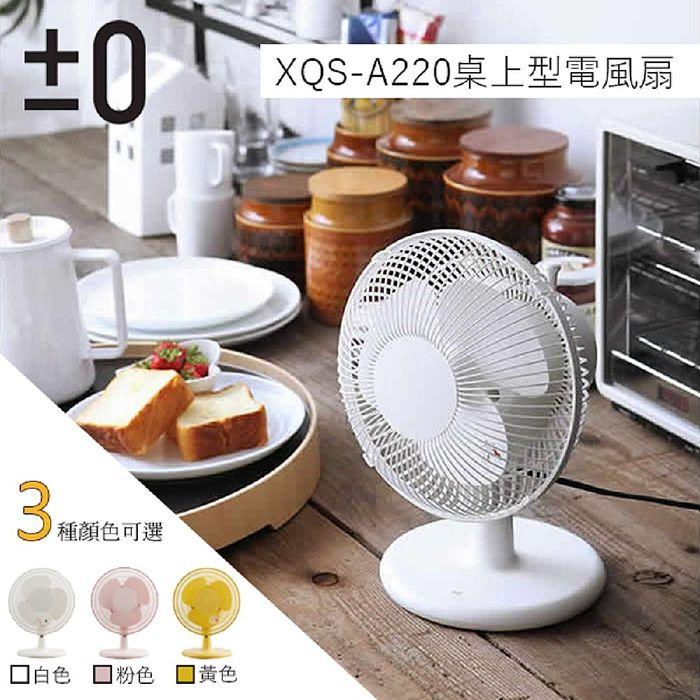 日本正負零 ±0 XQS-A220 A220 桌扇 小風扇 電風扇 立扇 電扇 風扇 公司貨黃色