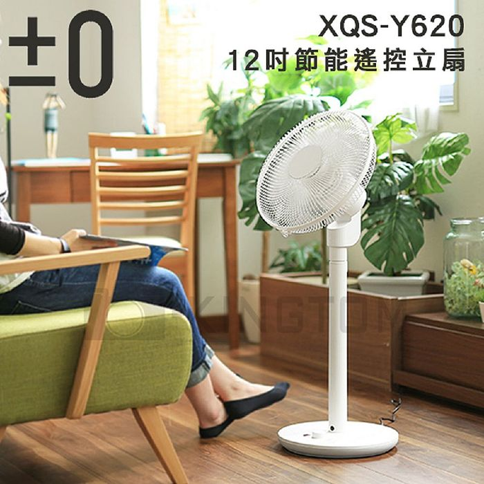 【限時促銷】±0 正負零 12吋DC直流極簡風電風扇 XQS-Y620 群光公司貨米白
