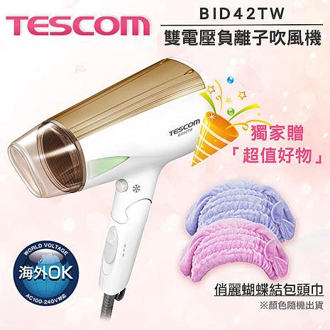 【獨家贈蝴蝶包頭巾】TESCOM BID42TW BID42 雙電壓負離子大風量吹風機 國際電壓 輕巧型 金色公司貨app