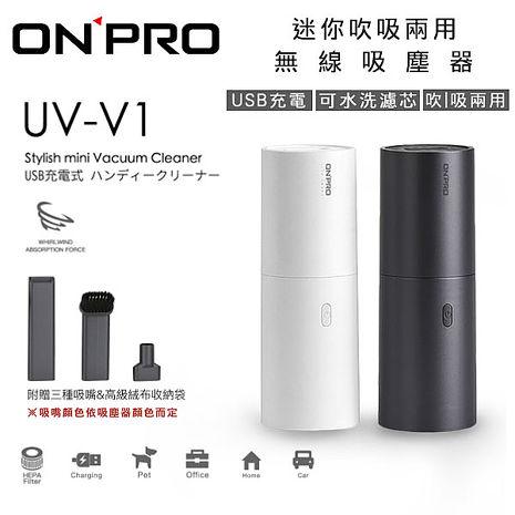 ONPRO UV-V1 USB充電式迷你無線吸塵器 公司貨白色