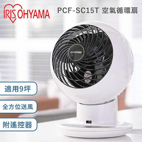 【贈印度美肌皂】 IRIS PCF-SC15T 空氣對流循環扇 電扇 循環扇 公司貨 保固一年