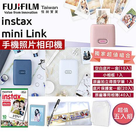 【贈超值5入組】 富士 Fujifilm mini Link 隨身相印機 手機相片列印機 公司貨 保