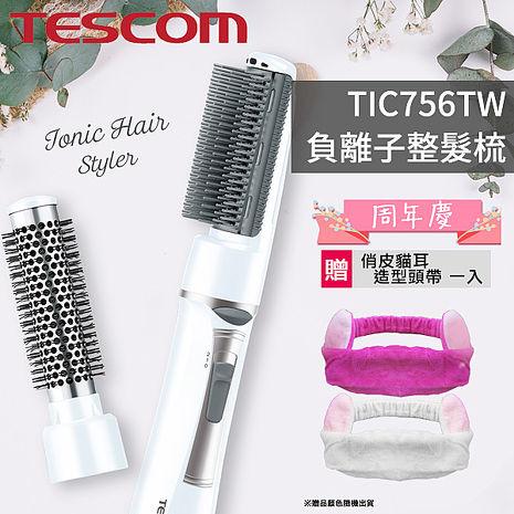 TESCOM TIC756TW 負離子整髮梳 群光公司貨