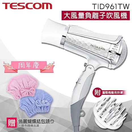 【新品上市】 TESCOM TID961 TID961TW 大風量負離子吹風機 蓬鬆式烘罩 公司貨