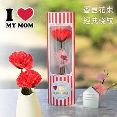 【Light+Bio】LOVE MOTHER康乃馨香皂花束-經典條紋款