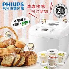 【飛利浦 PHILIPS】Daily Collection全自動製麵包機HD9016