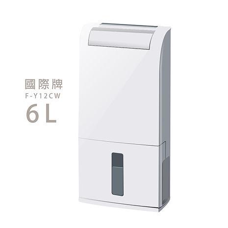 【Panasonic國際牌】6L清淨除濕機/F-Y12CW