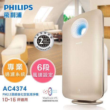 【飛利浦 PHILIPS】PM2.5頂級進化空氣清淨機(AC4374)