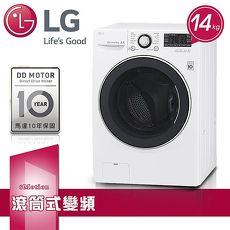 獨家好禮贈【LG樂金】14kg 6 Motion DD直驅變頻 洗脫滾筒洗衣機 / 炫麗白F2514NTGW(含基本安裝)