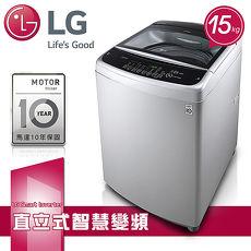 獨家好禮贈【LG樂金】15kg Smart Inverter 智慧變頻直立式洗衣機 /精緻銀 (WT-ID157SG)