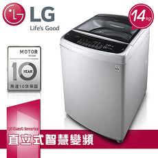 【LG樂金】14kg Smart Inverter 智慧變頻直立式洗衣機 /精緻銀 WT-ID147SG(含基本安裝)