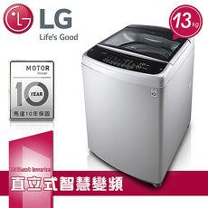 獨家好禮贈【LG樂金】13kg Smart Inverter 智慧變頻直立式洗衣機 /精緻銀 (WT-ID137SG)