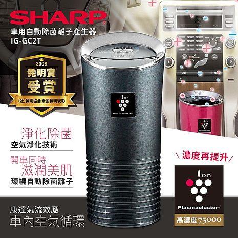 【SHARP夏普】車用自動除菌離子產生器/ 水晶黑 IG-GC2T-B