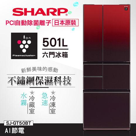 【SHARP夏普★週年慶】501L極鮮大六門對開冰箱SJ-GT50BT-R(星鑽紅)★含基本安裝