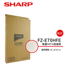 【SHARP 夏普】KC-JE70T-N 專用HEPA濾網 FZ-E70HFE
