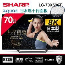 原廠★好禮贈【SHARP夏普】SHARP夏普日本原裝70型AQUOS真8K液晶顯示器LC-70X500T