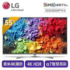 【LG樂金】55型 UHD 一奈米 4K IPS智慧連網電視55SK8000PWA(含基本安裝)