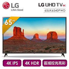 【LG樂金】65型 UHD IPS廣角4K智慧連網電視65UK6540PWD(含基本安裝)