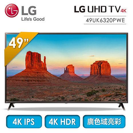 【LG樂金】49型 UHD IPS廣角4K智慧連網電視 49UK6320PWE(含基本安裝)