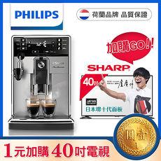 ★1元加購40吋電視★【飛利浦 Saeco】PicoBaristo全自動義式咖啡機(HD8924)