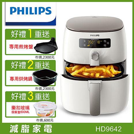 【飛利浦 PHILIPS】渦輪氣旋健康氣炸鍋(HD9642)★贈三配件★