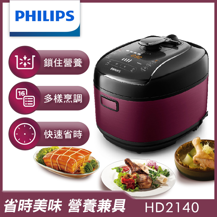 【Philips 飛利浦】智慧萬用電子鍋HD2140/51
