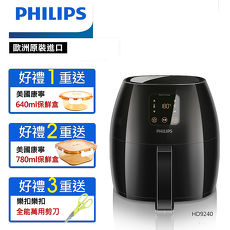 【飛利浦 PHILIPS】頂級數位觸控式健康氣炸鍋(HD9240)★贈好禮3件組★