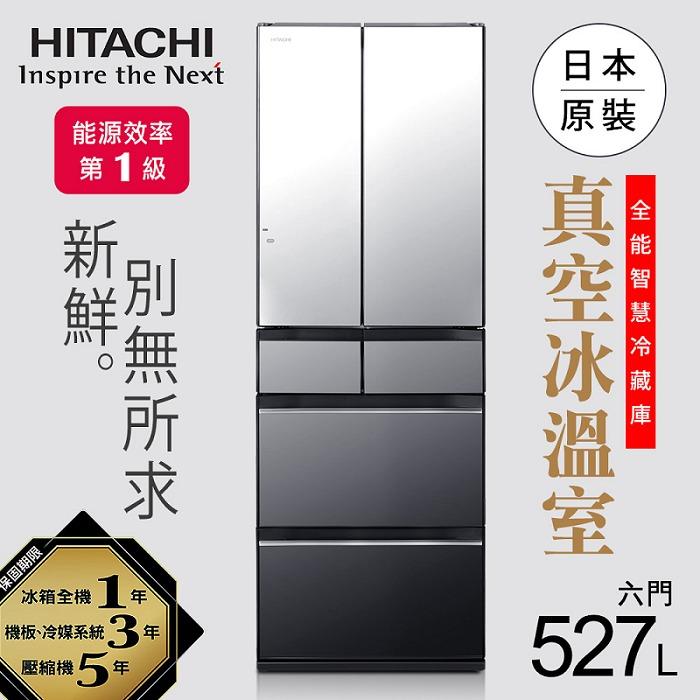 【HITACHI日立】日本原裝變頻527L六門冰箱/琉璃鏡 R-HW530JJ