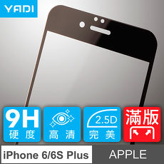 YADI iPhone 6/6S Plus (5.5吋) 全滿版 鋼化玻璃弧邊保護貼(黑)