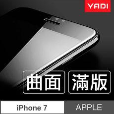 YADI Apple iPhone 7/4.7吋/曲面滿版/鋼化玻璃膜/黑色/白色白色
