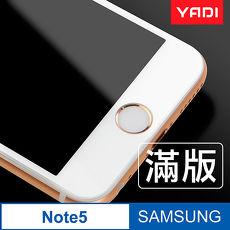 YADI Samsung Note 5/5.7吋平面滿版白/鋼化玻璃膜