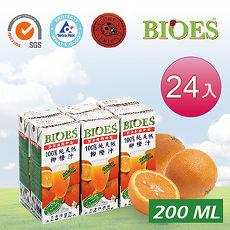 【囍瑞 BIOES】 隨身瓶純天然柳橙原汁 一箱(200ml-24瓶)