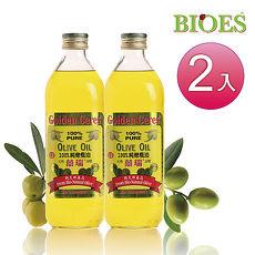 【囍瑞BIOES】 囍瑞純級100%橄欖油 (1000ml-2入)