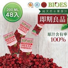 即期良品20180906【囍瑞 BIOES】 隨身瓶100%純天然蔓越莓汁綜合汁原汁二箱(200ml - 48瓶)