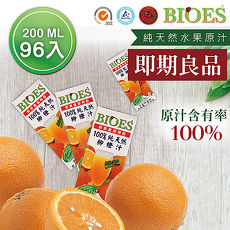 即期品2018.11.13【囍瑞BIOES】隨身瓶100%純天然柳橙汁原汁(200ml- 96瓶)