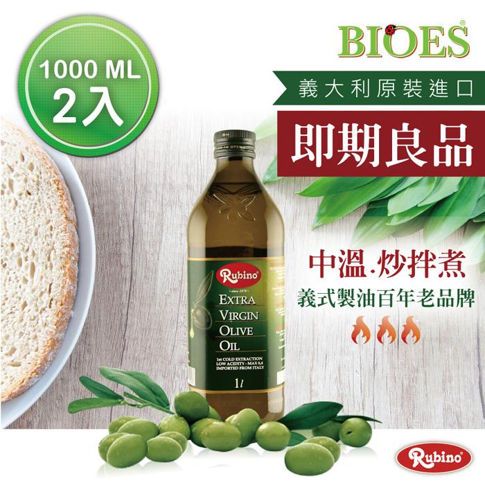 即期良品20190714【囍瑞 BIOES】魯賓冷壓初榨100%特級純橄欖油(1000ml - 2入)