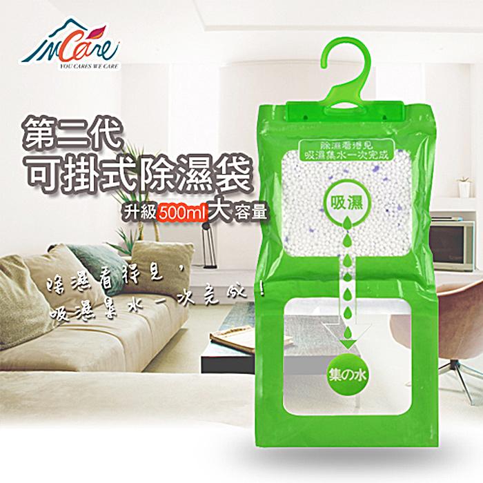 【Incare】二代超大容量480ml可掛式衣櫥防潮除濕包(12入)-促銷