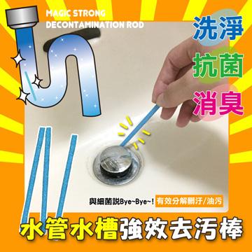 【incare】水管水槽疏通萬用清潔棒 (4入組共48入)-促銷