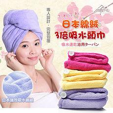 【Incare】日本棉絨加大吸水頭巾(超值3入組)-促銷