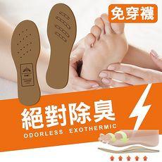 【Moi 摩異】負離子震盪波絕對除臭鞋墊(薄:1.5mm)